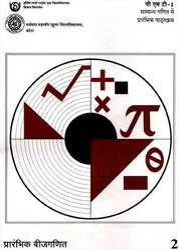 Educational Books Printing-Math Book
