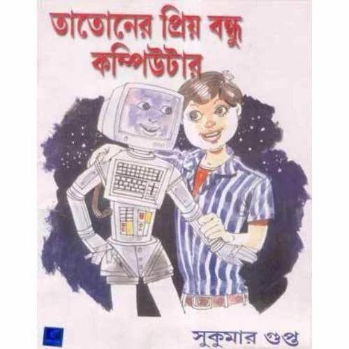 Priyo Hobby Electronics Ebook