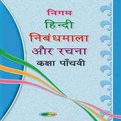 essay and letter books exporter from mumbai nigam hindi nibandhmala aur rachna