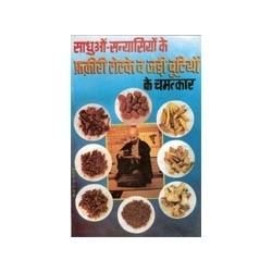 Miracle Of Herbs Book