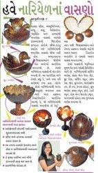 Artical in Divya Bhaskar (17th February 2010)