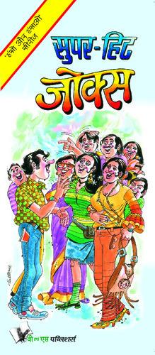 Super Hit Jokes Humor And Satire Daryaganj Delhi V S