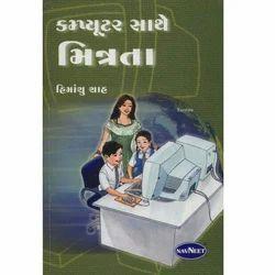 Computer Saathe Mitrate (Gujarati)