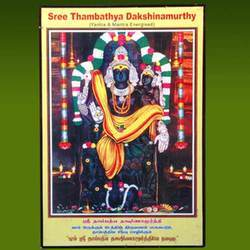 Thambathya Dakshinamoorthy Photo