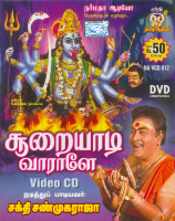 Album-sooraiyaadi vaaraalae | sruthilaya group | service provider.