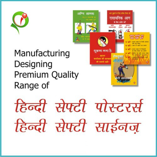 Hindi Safety Posters & Signage